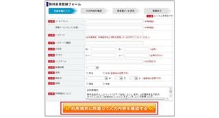 登録方法1.5
