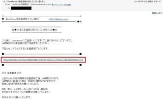 登録方法3